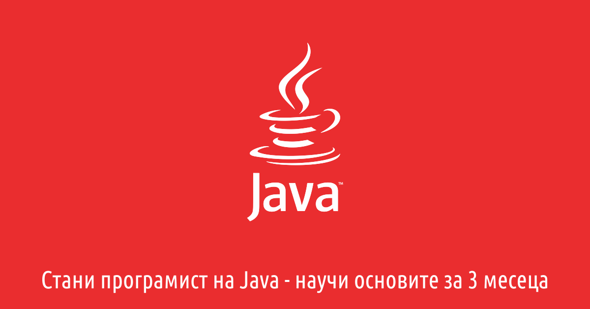 Дизайн на Facebook рекламен банер - Swift Academy JAVA