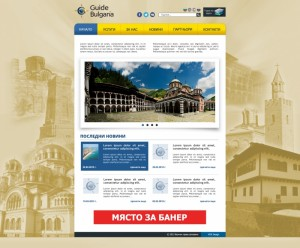 guide-bulgaria-website-preview-1