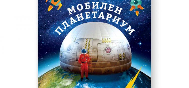 Плакат и флаер за детски мобилен планетариум