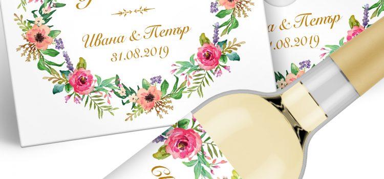 Сватбен диск и етикет