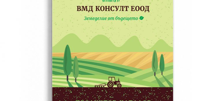 Аграрен продуктов каталог на фирма ВМД Консулт